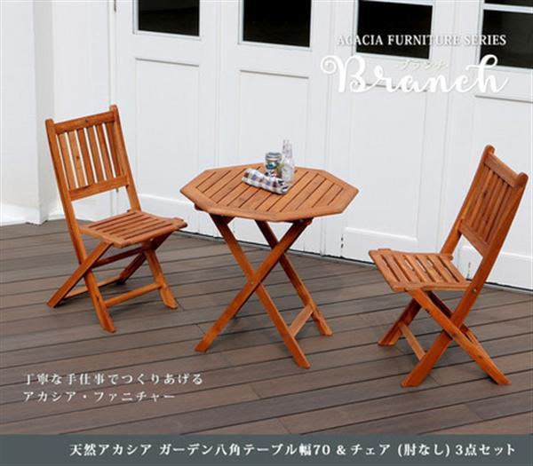 ブランチ 天然アカシア ガーデン八角テーブル幅70&チェア(肘なし) 3点セット BR7051-3PSET