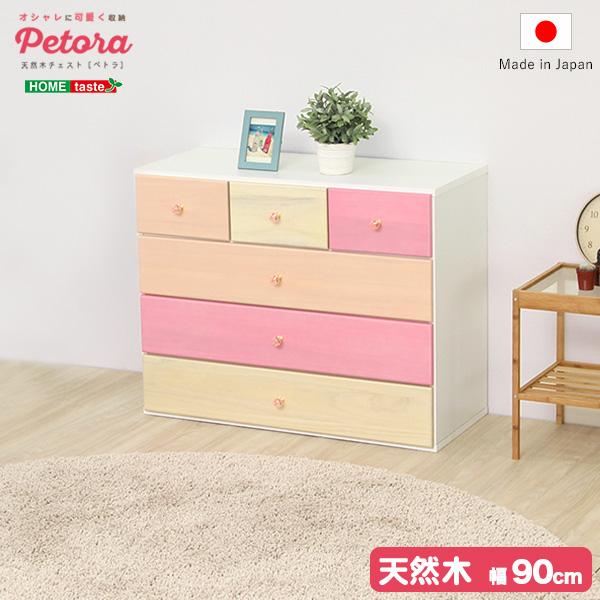 オシャレに可愛く収納 リビング用ローチェスト 4段 幅90cm 天然木(桐)日本製 petora-ペトラ-