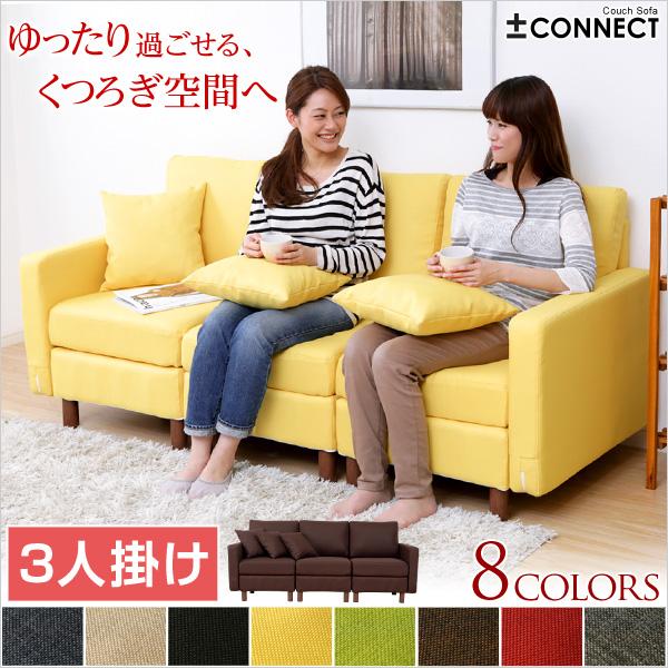 カウチソファ【-Connect-コネクト】(3人掛けタイプ)