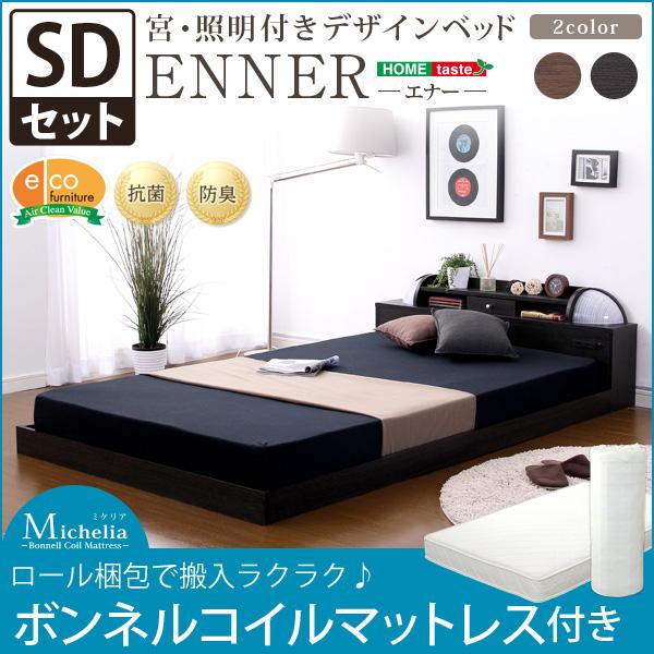 宮、照明付きデザインベッド【エナー-ENNER-(セミダブル)】(ロール梱包のボンネルコイルマットレス付き)