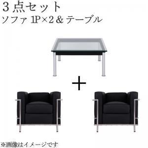 ル・コルビジェ ソファ2点&テーブル 3点セット 1P×2