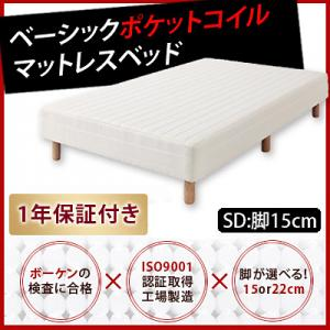 ベーシック脚付きマットレスベッド ポケットコイルマットレス セミダブル 脚15cm