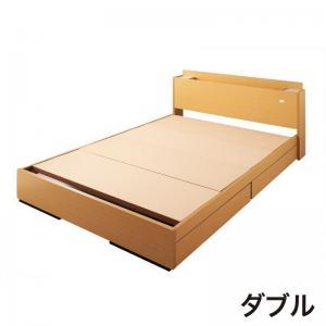 モダンライト・コンセント付き収納ベッド【Yuan】ユアン【フレームのみ】ダブル
