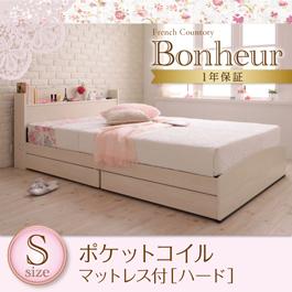 フレンチカントリーデザインのコンセント付き収納ベッド Bonheur ボヌール プレミアムポケットコイルマットレス付き シングル