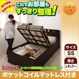 コンセント付簡易型跳ね上げ式大容量収納ベッド Lilliput リリパット ポケットコイルマットレス付き セミシングル 深さレギュラー