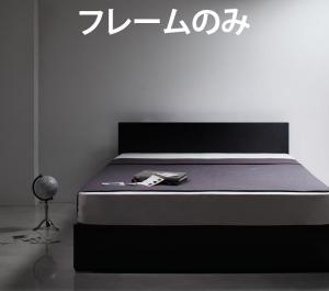 シンプルモダンデザイン・収納ベッド ZWART ゼワート ベッドフレームのみ ダブル