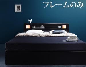 モダンライト・コンセント付き収納ベッド Farben ファーベン ベッドフレームのみ クイーン(Q×1)