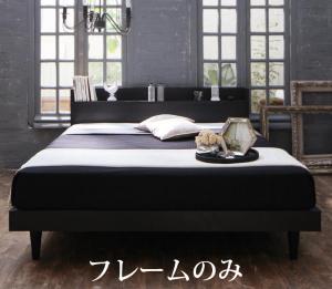 棚・コンセント付きデザインベッド【Cordova】コルドヴァ【フレームのみ】ダブル