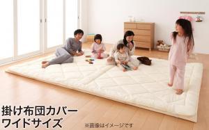 家族みんなでゆったり広々!洗えるファミリー敷布団 掛け布団カバー ワイドサイズ