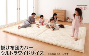 家族みんなでゆったり広々!洗えるファミリー敷布団 掛け布団カバー ウルトラワイド