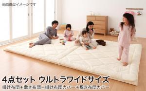 家族みんなでゆったり広々!洗えるファミリー敷布団 布団セット ウルトラワイド4点セット