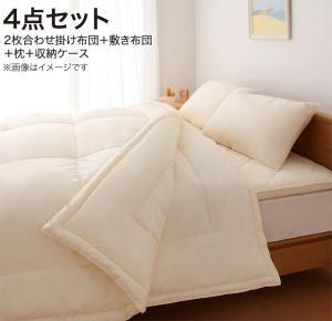 日本製 体に優しい 洗える防ダニ布団 amule アミュレ 布団セット 洗える2枚合わせ掛け布団+洗える敷き布団タイプ ジュニア4点セット