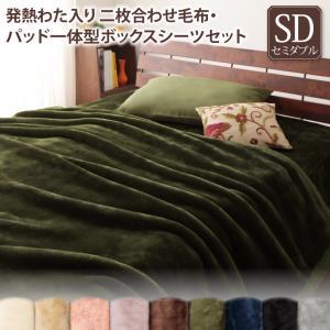 プレミアムマイクロファイバー贅沢仕立てのとろける毛布・パッド gran+グランプラス 2枚合わせ毛布・パッド一体型ボックスシーツセット 発熱わた入り セミダブル