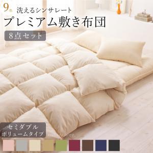 9色から選べる 洗える抗菌防臭 シンサレート高機能中綿素材入り布団 8点セット プレミアム敷き布団タイプ ボリュームタイプ セミダブル8点セット