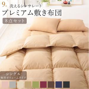 9色から選べる 洗える抗菌防臭 シンサレート高機能中綿素材入り布団 8点セット プレミアム敷き布団タイプ 極厚ボリュームタイプ シングル8点セット