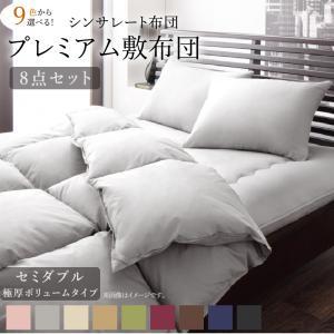 9色から選べる シンサレート入り布団 8点セット プレミアム敷布団タイプ 極厚ボリュームタイプ セミダブル8点セット