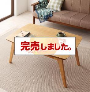 天然木オーク材 北欧デザインこたつテーブル Trukko トルッコ 長方形(60×90cm), コトブキゴルフKGNET:42576ed2 --- laotang.jp