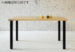 西海岸テイスト モダンデザインリビングダイニングセット DIEGO ディエゴ ダイニングテーブル W150