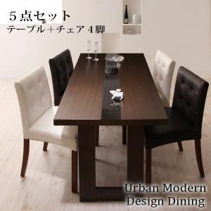 アーバンモダンデザインダイニング MODERNO モデルノ 5点セット(テーブル+チェア4脚) W150