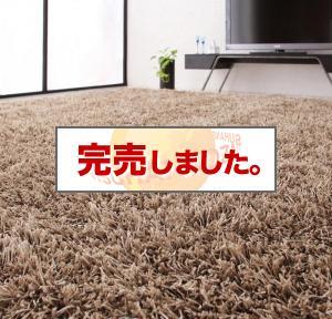 ロングパイルシャギーラグ Premina プレミナ 江戸間4.5帖サイズ・261×261cm