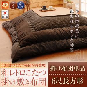 和レトロこたつ布団 こたつ用掛け布団 6尺長方形(90×180cm)