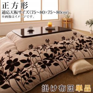 スウェード調フラワーモチーフこたつ布団 floraly フローラリー こたつ用掛け布団 正方形(75×75cm)