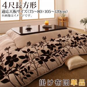 スウェード調フラワーモチーフこたつ布団 floraly フローラリー こたつ用掛け布団 4尺長方形(80×120cm)