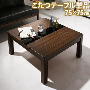 アーバンモダンデザインこたつ GWILT FK エフケー こたつテーブル単品 正方形(75×75cm)