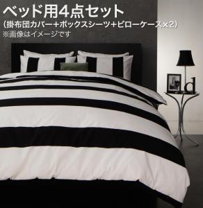 モダンボーダーデザインカバーリング rayures レイユール 布団カバーセット ベッド用 キング4点セット