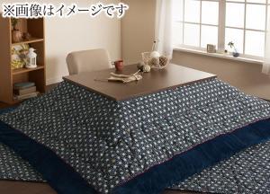 レトロ麻の葉模様こたつ布団 CORPO コルポ こたつ用掛け布団 5尺長方形(90×150cm)天板対応