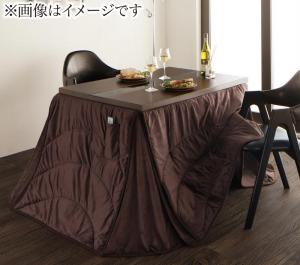 洗えるマイクロファイバーダイニングこたつ掛け布団 DAILY デイリー 長方形(75×105cm)