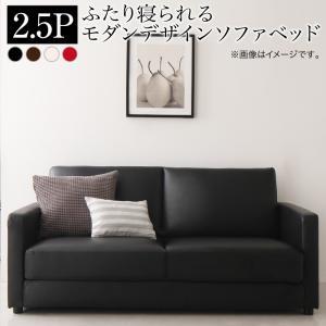 ふたり寝られるモダンデザインソファベッド Perwez ペルヴェ 2.5P