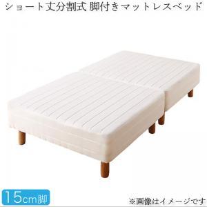 ショート丈分割式 脚付きマットレスベッド ポケット お買い得ベッドパッド・シーツは別売り シングル ショート丈 脚15cm