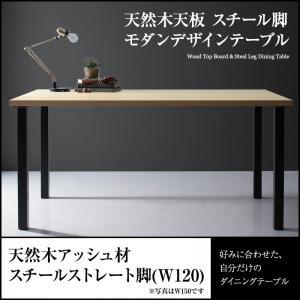 天然木天板 スチール脚 モダンデザインテーブル Gently ジェントリー ナチュラル ストレート脚 W120