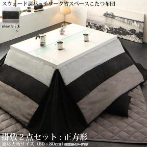 スウェード調パッチワーク省スペースこたつ布団 kakoi カコイ 掛布団&敷布団2点セット 正方形(80×80cm)天板対応