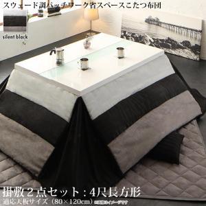 スウェード調パッチワーク省スペースこたつ布団 kakoi カコイ 掛布団&敷布団2点セット 4尺長方形(80×120cm)天板対応