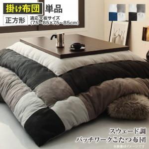 スウェード調パッチワークこたつ布団 tsudoi ツドイ こたつ用掛け布団 正方形(75×75cm)天板対応