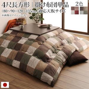 麻の葉柄市松模様こたつ布団 日和 ひより こたつ用掛け布団 4尺長方形(80×120cm)天板対応