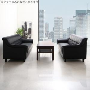 条件や目的に応じて選べる 重厚デザイン応接ソファセット Office Road オフィスロード ソファ2点セット 2P×2