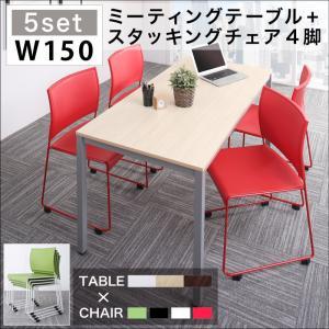 ミーティングテーブル&スタッキングチェアセット Sylvio シルビオ 5点セット(テーブル+チェア4脚) W150