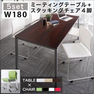 ミーティングテーブル&スタッキングチェアセット Sylvio シルビオ 5点セット(テーブル+チェア4脚) W180
