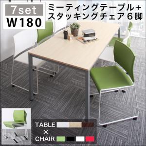 ミーティングテーブル&スタッキングチェアセット Sylvio シルビオ 7点セット(テーブル+チェア6脚) W180