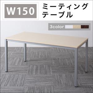 ミーティングテーブル&スタッキングチェアセット Sylvio シルビオ オフィステーブル W150