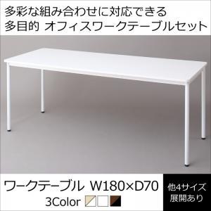 多彩な組み合わせに対応できる 多目的オフィスワークテーブルセット ISSUERE イシューレ オフィステーブル 奥行70cmタイプ W180