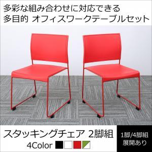 多彩な組み合わせに対応できる 多目的オフィスワークテーブルセット ISSUERE イシューレ オフィスチェア 2脚組