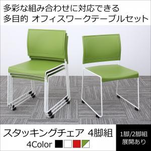 多彩な組み合わせに対応できる 多目的オフィスワークテーブルセット ISSUERE イシューレ オフィスチェア 4脚組