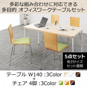 多彩な組み合わせに対応できる 多目的オフィスワークテーブルセット CURAT キュレート 5点セット(テーブル+チェア4脚) W140
