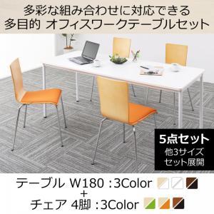 多彩な組み合わせに対応できる 多目的オフィスワークテーブルセット CURAT キュレート 5点セット(テーブル+チェア4脚) W180