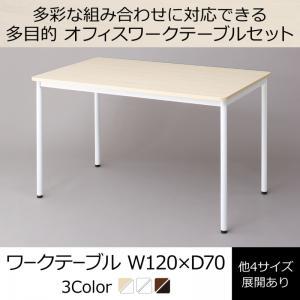 多彩な組み合わせに対応できる 多目的オフィスワークテーブルセット CURAT キュレート オフィステーブル 奥行70cmタイプ W120