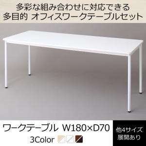 多彩な組み合わせに対応できる 多目的オフィスワークテーブルセット CURAT キュレート オフィステーブル 奥行70cmタイプ W180